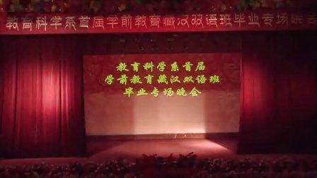 四川民族学院教育科学系首届学前教育藏汉双语班毕业专场晚会
