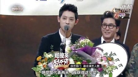 【SIMon·J】141227郑俊英KBS综艺部门最佳演艺人赏CUT