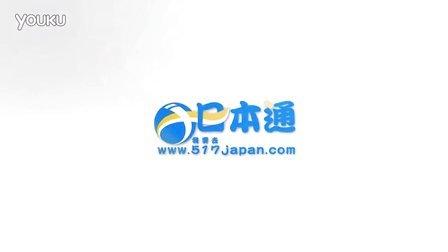 日本通——介绍日本资讯最大级中文门户网站(中文版宣传片)