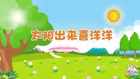 兔小贝系列儿歌: 太阳出来喜洋洋