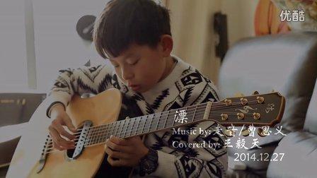 漂 2014.12.27  by  天天