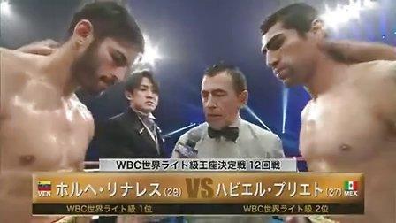 利纳雷斯四回合KO普列托(WBC拳王爭霸战)