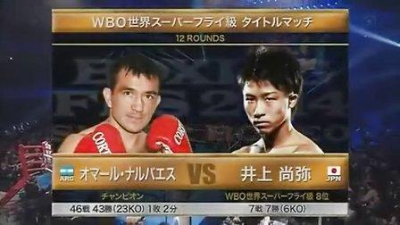 井上尚弥两回合KO纳瓦埃兹(WBO拳王爭霸战)