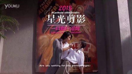 【星光剪影2015】一月新片混剪 《功夫》3D再现,王者归来