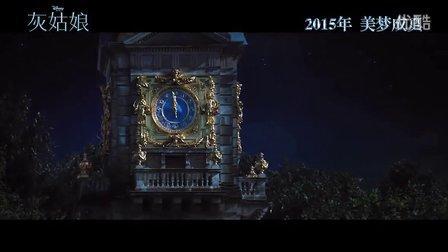 《灰姑娘》午夜倒数视频 与影迷共庆新年