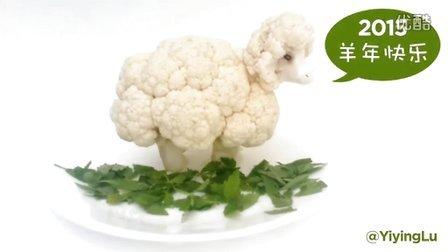 祝各位2015羊年快乐 花菜绵羊动画 原创