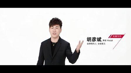 牛班1-1胡彦斌教你唱《小镇姑娘》