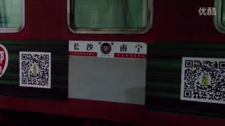 K779次 长沙—南宁 株洲六道停车 SS80134