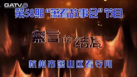 """杭州市萧山区看守所归岸电视台第58期""""萧看故事会""""《无言的结局》——楼飞华"""