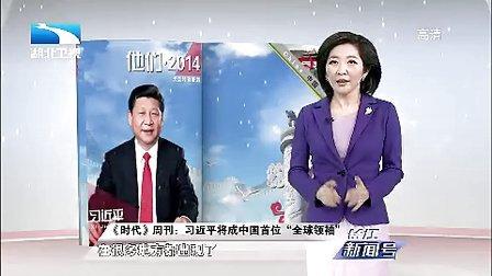 长江新闻号 20150101