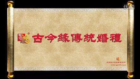 古今缘2015官方片头(传统婚礼通用版)