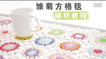 视频26_雏菊毯子第一部分:花片的编织编织款式