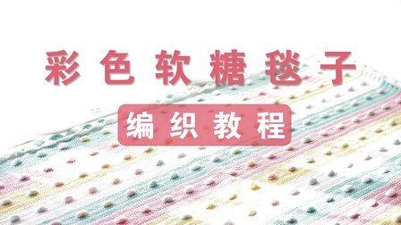 视频66_钩针软糖婴儿盖毯编织教程_新妈咪手作花样图片