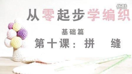 视频10_【新妈咪手作】零基础编织教程10_拼缝毛线的编织过程