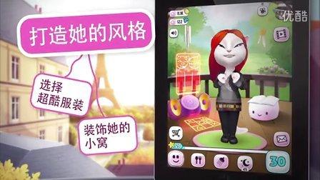 我的会说话的安吉拉-游戏玩法预告片 中文版