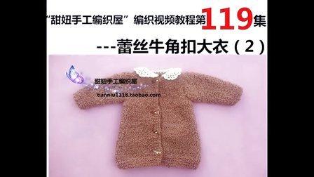 119集--蕾丝牛角扣大衣(2)蕾丝花领钩法