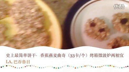 史上最简单的香蕉燕麦曲奇(banana oat cookie)-烤箱微波炉两相宜-健身小零食