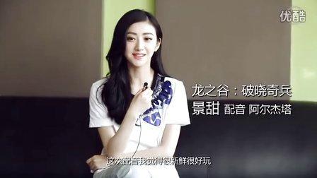 《龙之谷-破晓奇兵》景甜花絮-采访