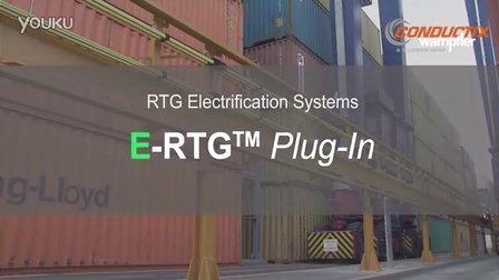 E-RTG油改电解决方案 - Plug-In