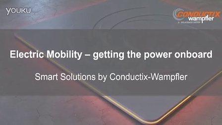 Electric Mobility - 电动汽车充电