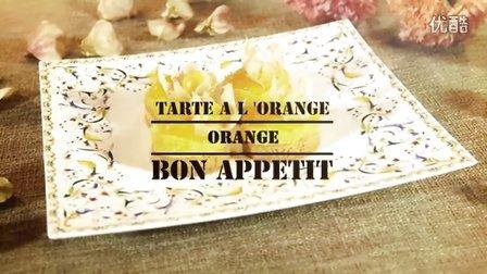 【美味关系Bon appétit】第一季:橙子挞