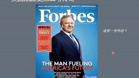 世界上拥有石油最多的人哈罗德哈姆