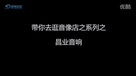 """家电论坛《我们去逛音响店》系列报道之 """"昌业音响"""""""