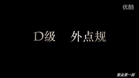 外点规刹【烽火紫金轮滑刹车教学】