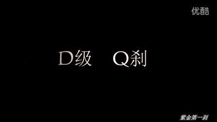 Q刹【烽火紫金轮滑刹车教学】