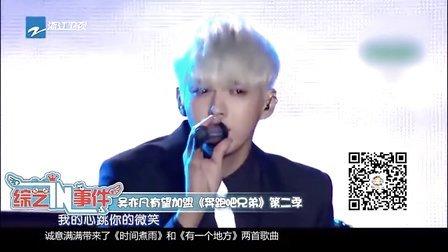 吴亦凡加盟跑男第二季 54