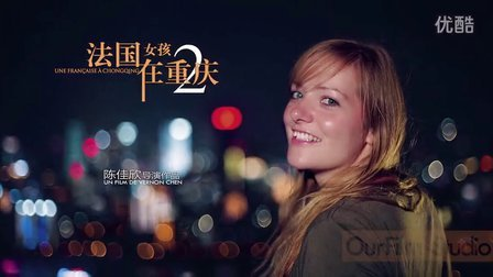 [OurFilm作品]《法国女孩在重庆2》预告片首发(超清版)