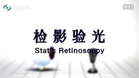 眼科临床常规检查方法 -9 检影验光