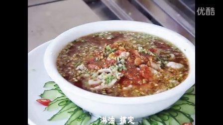 热菜示范-水煮肉片(广西华南烹饪学校金牌7班)