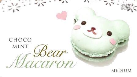 马卡龙薄荷熊Mint Chocolate Macaron Bear Tutorial
