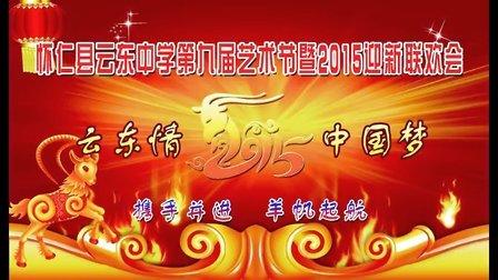 """怀仁县云东中学第九届艺术节暨""""云东情 中国梦""""2015迎新联欢会"""