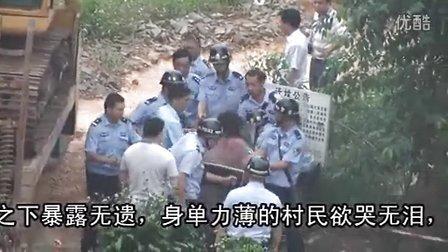 广西贵港市平南大安镇政府暴力征地-2013.5.22