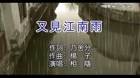 又见江南雨-相随KTV