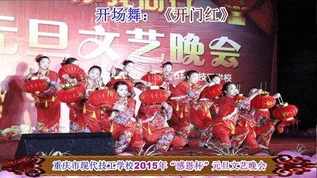 """重庆市现代技工学校2015年""""感恩杯""""元旦文艺晚会"""