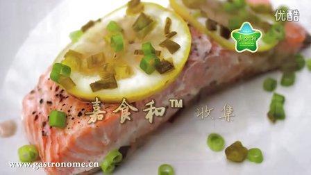 【美女教你做 柠檬烤三文鱼】Lemon Baked Salmon Recipe - 嘉食和
