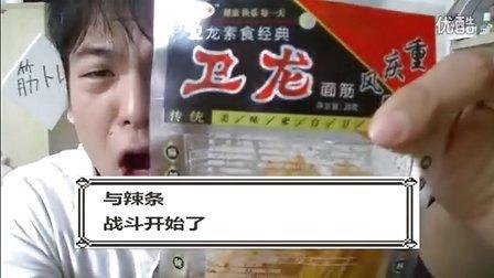 卫龙 辣条VS公介 湖南零食
