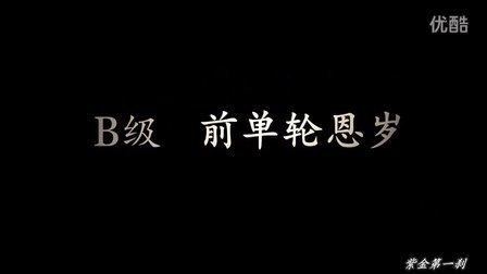前单轮恩岁刹【烽火紫金轮滑刹车教学】