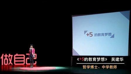 吴建华:+5的教育梦想——第四届《做自己论坛》