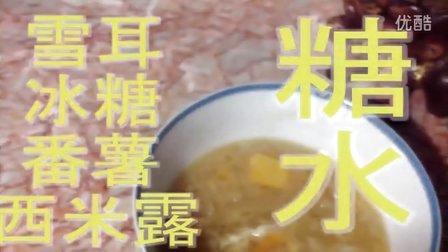滋润雪耳番薯西米露 糖水