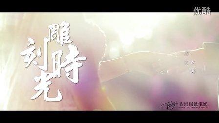 香港汤池电影婚礼作品《雕刻时光》Danny&Daisy wedding day film
