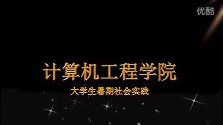淮海工学院计算机工程学院暑期社会实践