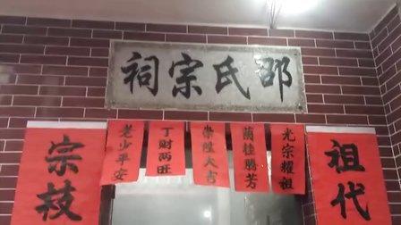 广宁县江屯镇营洲村邵氏宗祠落成之庆