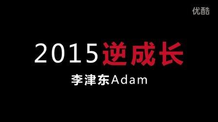 UGC-Adam年报rap——《2015逆成长》