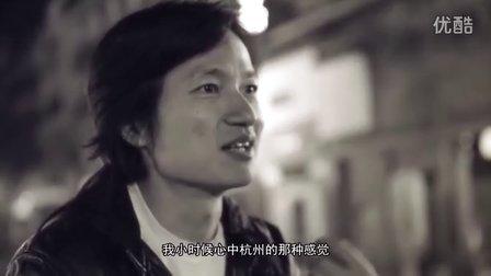 《杭州24小时》第五集:步恩撒
