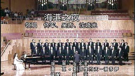 海港之夜(指挥:徐锡宜,钢琴伴奏:张原),中国音协爱乐男声合唱团,19980823(24)广州。