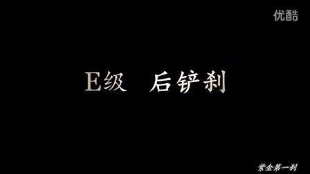 后铲刹【烽火紫金轮滑刹车教学】